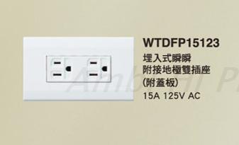 Panasonic插座WTDFP15123二插接地附蓋板125V  15A ~星光系列
