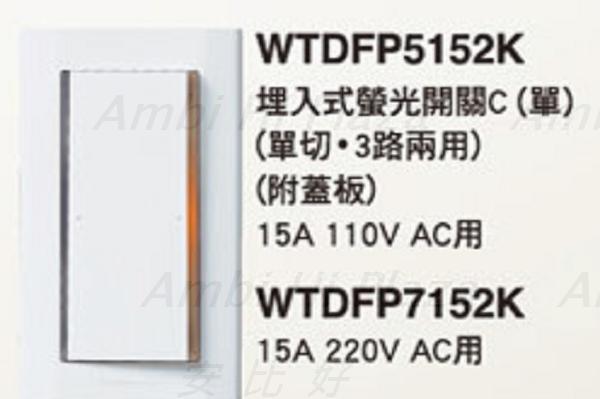 Panasonic 面板開關 WTDFP5152K 單開110V附蓋板~星光系列