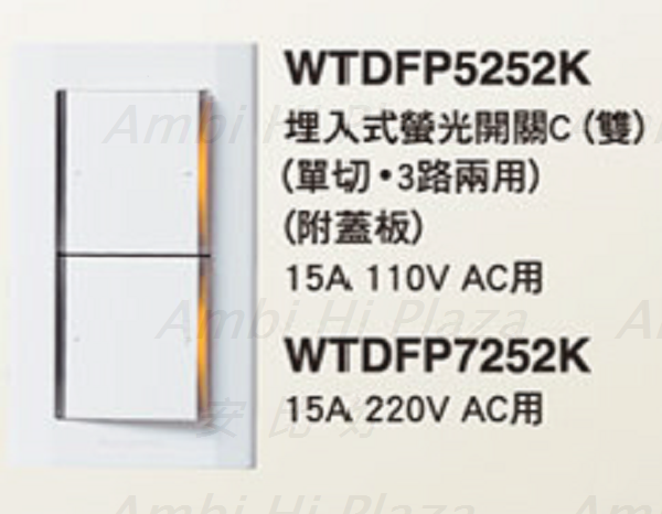 Panasonic面板開關 WTDFP5252K 雙開110V蓋板-星光系列 - 限時優惠好康折扣