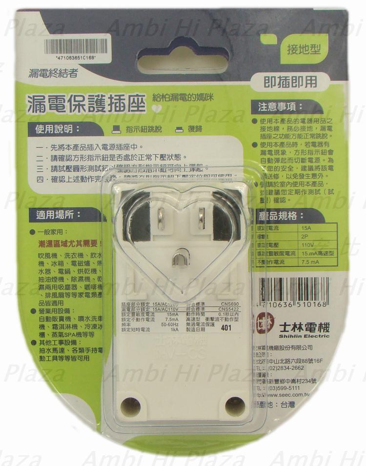 【免運費】士林電機 漏電保護插座NV-CST2  2入特價798元含運費 1
