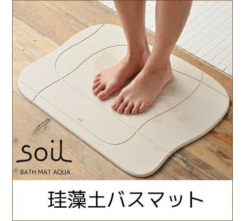 【預購】日本大人氣 soil AQUA 珪藻土強力吸水地墊 - 限時優惠好康折扣