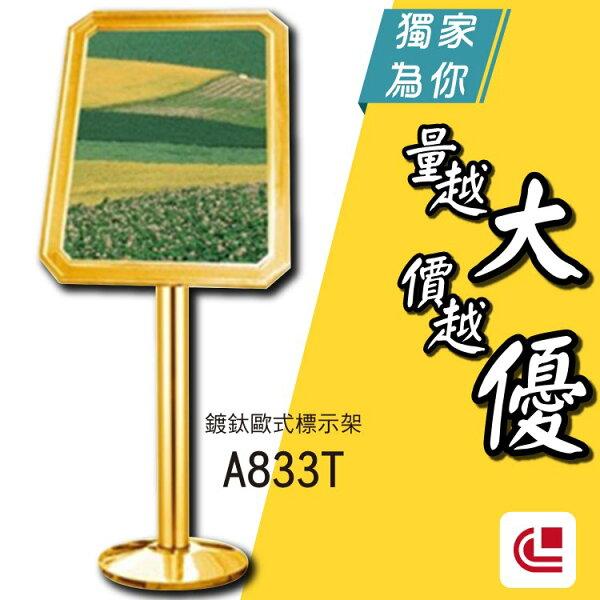 歐式不鏽鋼鍍鈦PVC標示牌A833T標示告示招牌廣告公布欄旅館酒店俱樂部餐廳銀行MOTEL