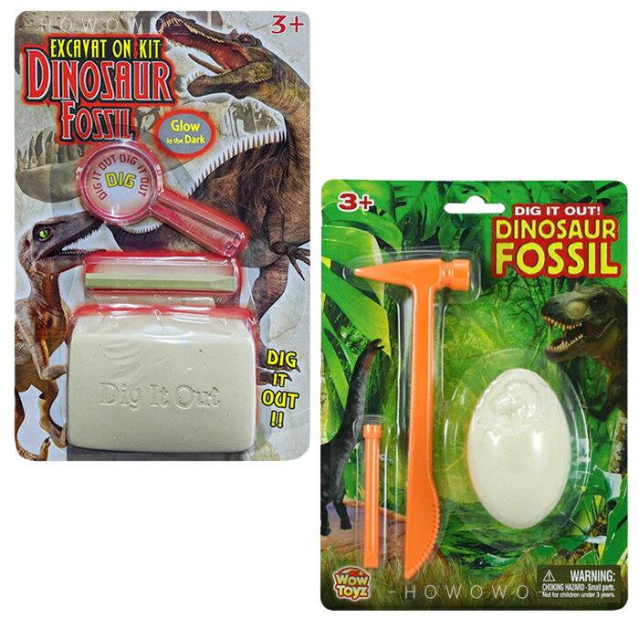 好娃娃親子生活館 恐龍蛋 恐龍化石 挖掘考古 立體拼圖 夜光拼圖 侏羅紀 挖掘工具組 益智玩具 8063 好娃娃