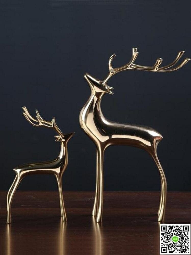 擺設品 全銅鹿客廳擺件美式新中式簡約歐式樣板間餐廳玄關酒櫃家居裝飾品  mks阿薩布魯