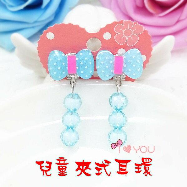 王子與公主:兒童耳環(無痛夾式)--藍色蝴蝶結三珠垂墜款AD2013-2-----韓版日韓流行宴會同樂會飾品耳飾時尚生日禮物王子與公主