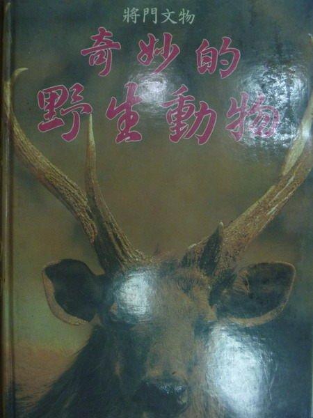 ~書寶 書T4/動植物_ZHY~奇妙的野生動物_將門文物_ 1200
