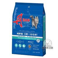 寵物生活-貓飼料推薦丹 DAN 貓咪營養膳食系列 - 3.3LB(1.5KG) 好窩生活節。就在寵物夢工廠寵物生活-貓飼料推薦