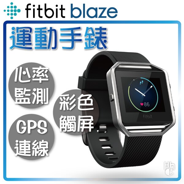 ?動出行格【和信嘉】Fitbit Blaze 智能運動手錶 (典雅黑) 健身手環 心率監測 GPS定位 公司貨 原廠保固 男生聖誕交換禮物