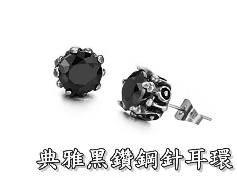 《316小舖》【S32】(優質精鋼耳環-典雅黑鑽鋼針耳環-單邊價 /水鑽耳環/中性耳環/造型耳環/中性時尚/韓風耳環)