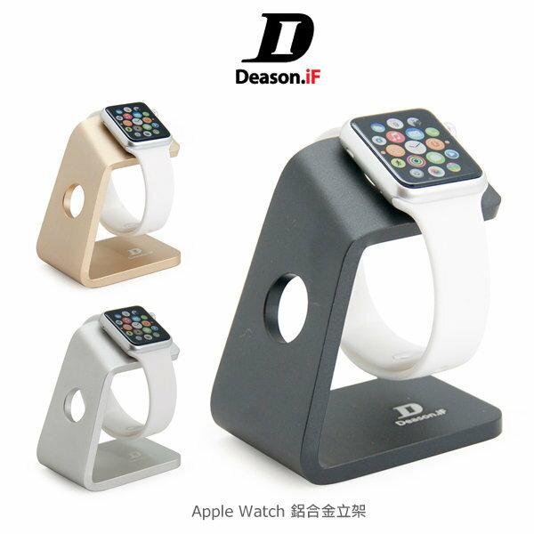 ~斯瑪鋒數位~Deason.iF Apple Watch 鋁合金立架 支架
