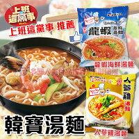 韓國泡麵推薦到韓國 韓寶系列湯麵 泡麵 拉麵[KO8936028640466]千御國際就在千御國際多國食品推薦韓國泡麵