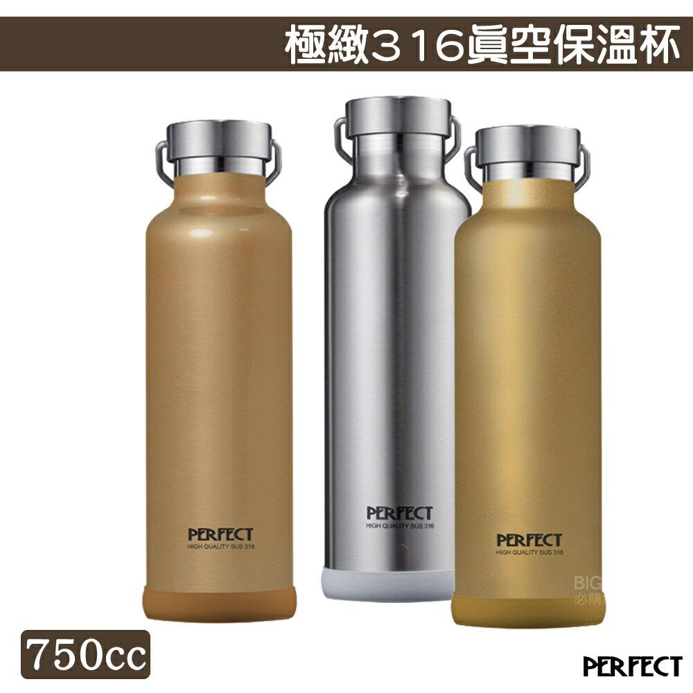 格調!PERFECT 極緻316真空保溫杯750cc 不鏽鋼保溫杯 保溫瓶 水壺 真空保溫瓶 保溫 保冷 窄口設計