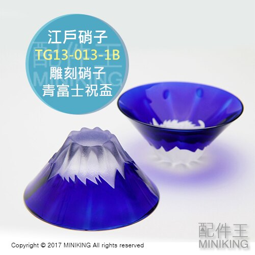 日本代購 正版 田島硝子 江戶硝子 TG13-013-1B 雕刻硝子 青富士祝盃 藍 富士山杯 矮杯
