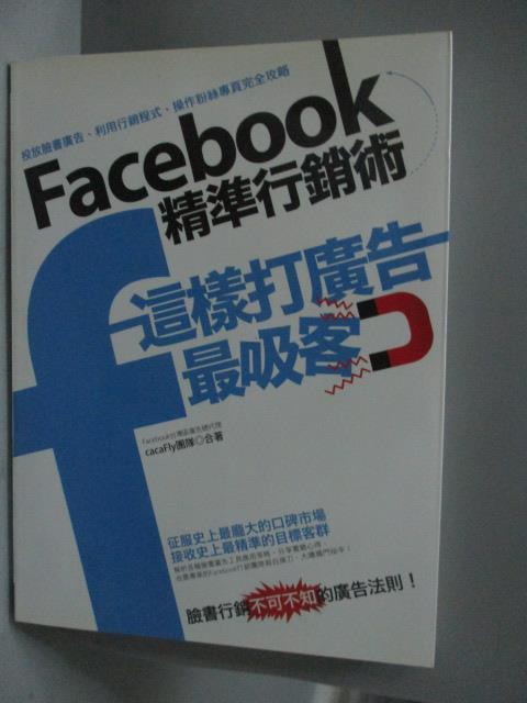 ~書寶 書T1/ _ZKN~Facebook精準行銷術~這樣打廣告最吸客_cacaFly團