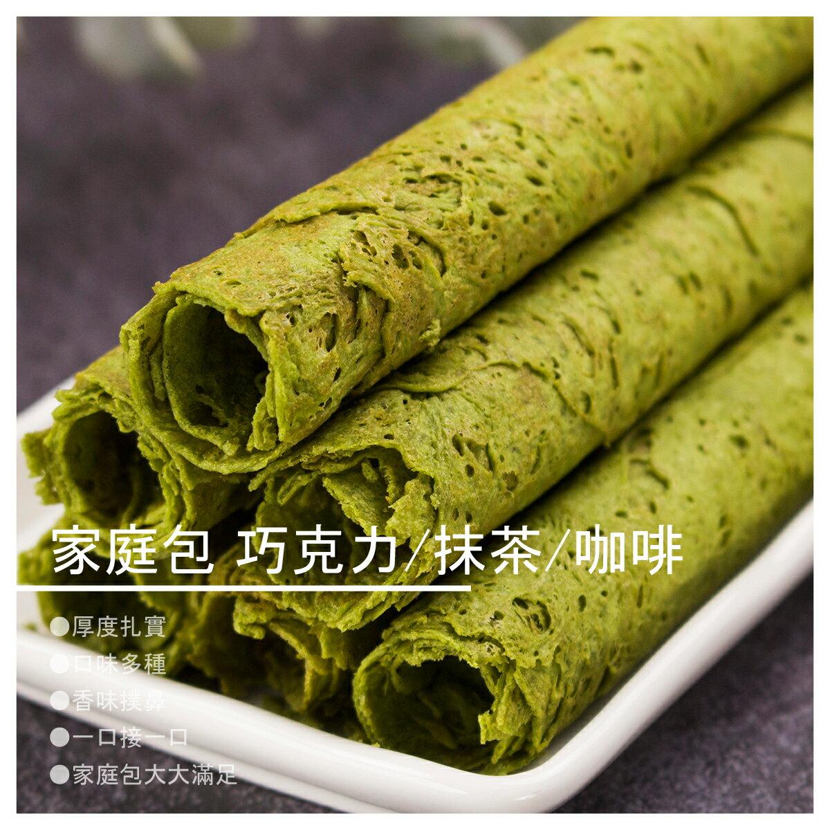 【采軒手工蛋捲】家庭包 巧克力/抹茶/咖啡 300g/15支/包