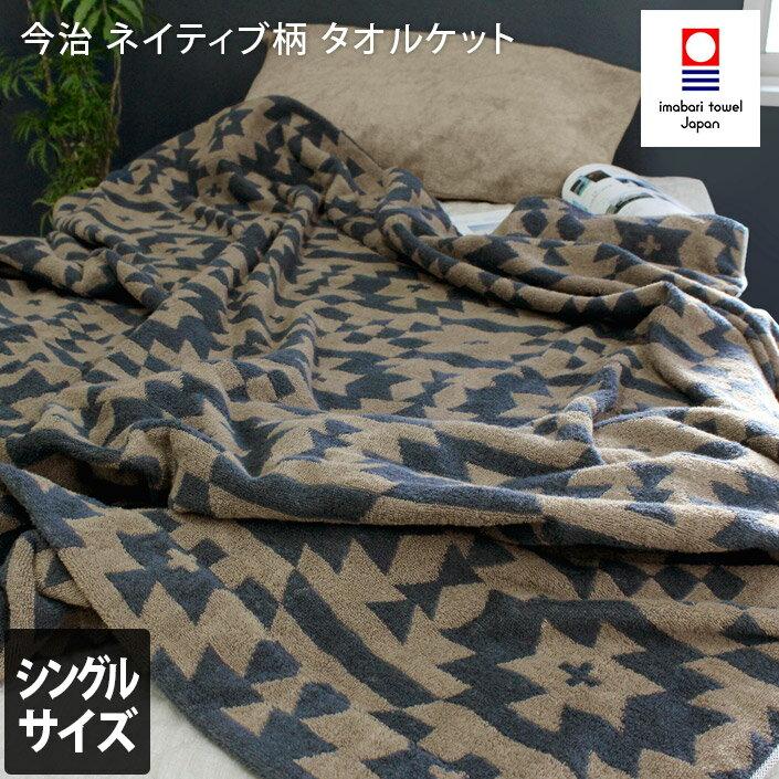 日本製 今治 純棉 多用途毛巾被 145×190cm  /  TNKtk  /  日本必買 日本樂天代購 / 件件含運 0