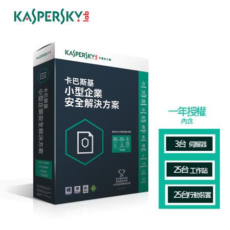 Kaspersky  KSOS5 卡巴斯基小型企業安全解決方案25台工作站 +3台伺服器+25台行動裝置 一年 + 25組密碼管理帳號/下載版★★★含稅附發票★★★