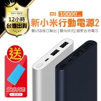 小米Xiaomi,小米行動電源推薦到【新小米行動電源2】小米官方原廠 10000mah 行動充 移動電源 移動充 小米行動電源二代【DD021】