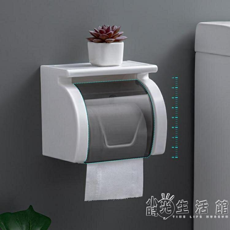 衛生間廁所紙巾盒浴室壁掛式紙巾架防水卷紙盒免打孔廁紙盒卷紙架 全館免運