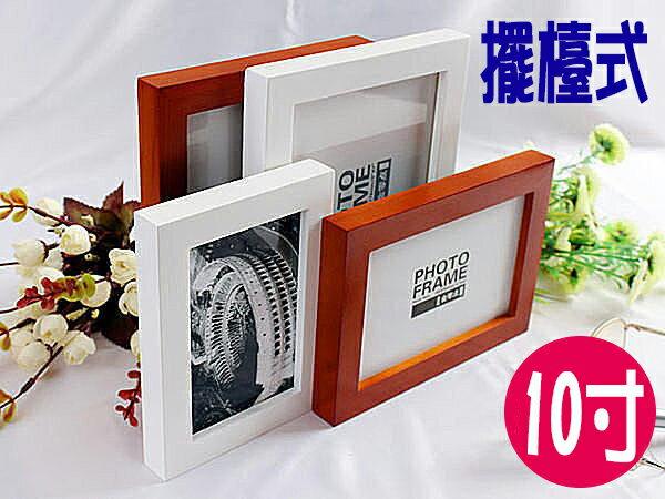 BO雜貨【SV6332】10吋麗巴直板實木相框 支架相框 擺臺式 原木胡桃 8x10木質相框壁貼