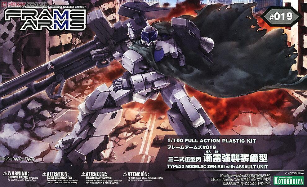 ◆時光殺手玩具館◆ 現貨 組裝模型 模型 壽屋 FRAME ARMS#019 三二式伍型丙 漸雷 強襲裝備型