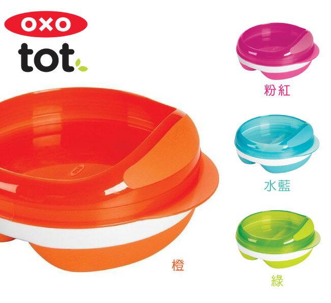 美國 OXO tot 嬰幼兒餵食防滑分隔雙層/分層餐盤 橙/水藍/綠/粉紅好窩生活節