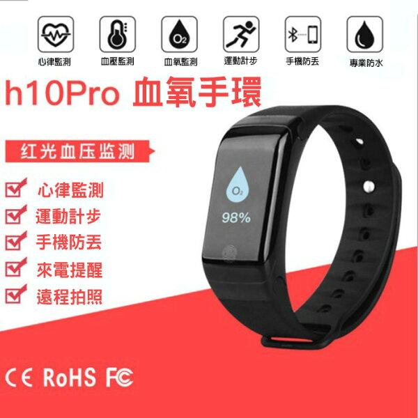 糖衣子輕鬆購【DZ0409】血壓心率血氧智慧健康防水藍牙手環手錶智能手環運動計步健康手環