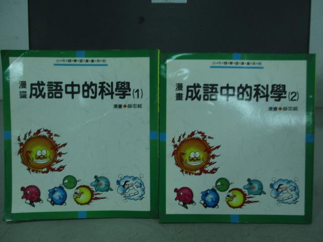 【書寶二手書T1/兒童文學_JRM】漫畫成語中的科學_1&2冊_共2本合售