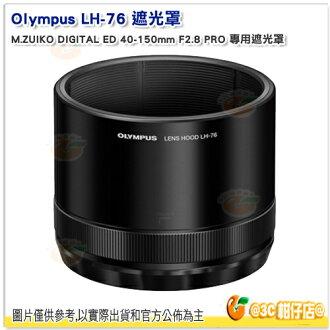 預購 Olympus LH-76 原廠 遮光罩 元佑公司貨 LH76 40-150mm f2.8 PRO 專用遮光罩