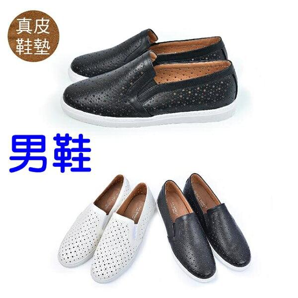 【Mystyle】富發牌RP85可愛星星沖孔懶人男鞋(黑.白)26-28號-任兩雙免運