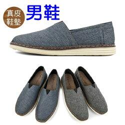 【My style】富發牌2BR01休閒單寧織紋舒適便鞋-男鞋藍26-28版型偏大一號-任兩雙免運