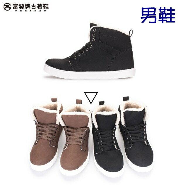 【My style】富發牌-SP101 暖暖內刷毛高筒鞋 咖啡、黑,SIZE:26-28.5號。任兩雙免運