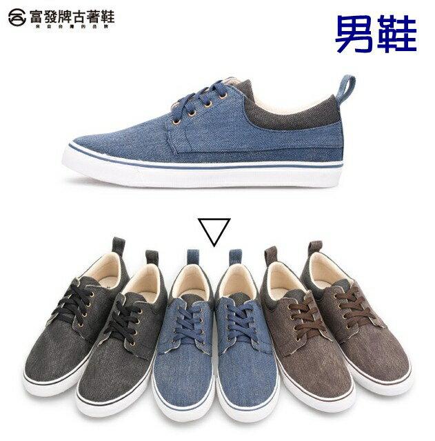 【My style】富發牌-XP04 布面質感休閒鞋 藍、咖啡、黑,SIZE:26-28號。任兩雙免運