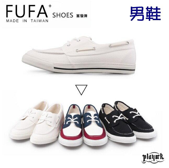 【My style】富發牌-TP53 布面綁帶休閒鞋 紅藍、白、黑,SIZE:25.5-28號。任兩雙免運