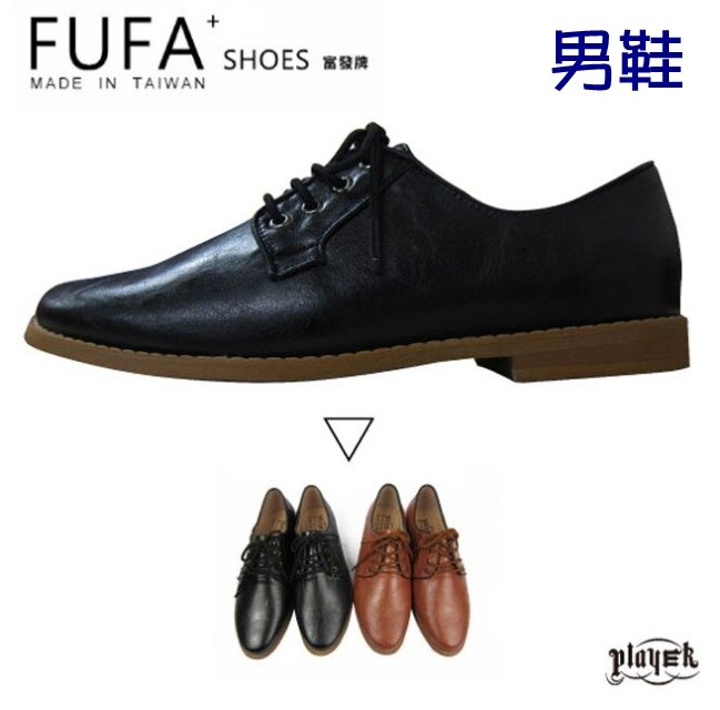 【My style】富發牌-Kp57 商務正裝皮鞋 棕、黑,SIZE:26-28號。任兩雙免運