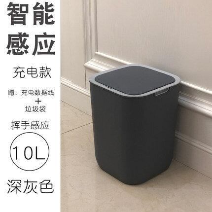 電動垃圾桶 智能垃圾桶感應式家用客廳廚房衛生間創意自動帶蓋電動垃圾桶大號『MY4866』