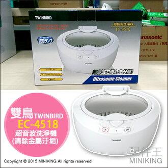 【配件王】代購 雙鳥 TWINBIRD EC-4518 超音波洗浄機 洗滌機 金屬制品清潔