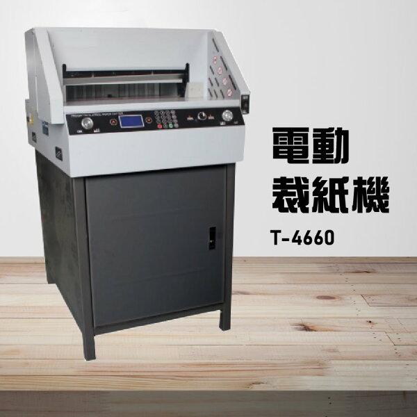 【辦公事務機器嚴選】ResunT-4660電動裁紙機辦公機器事務機器裁紙器
