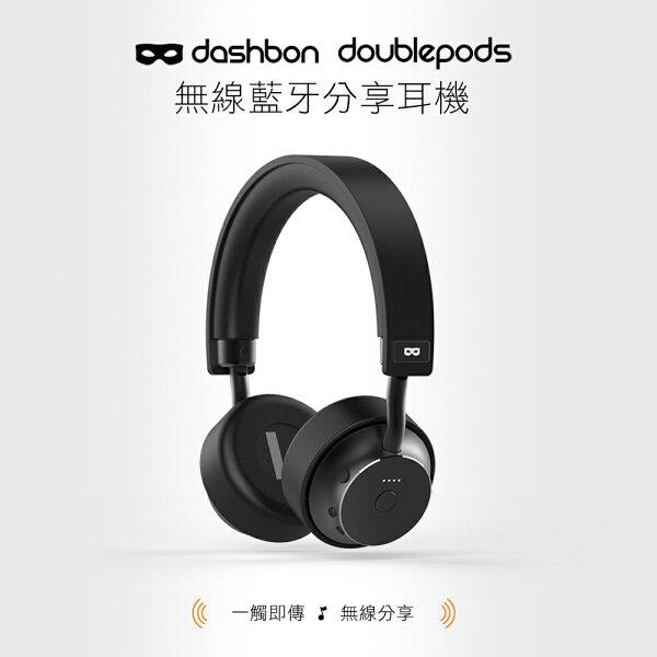 DashbonF8SDoublePods無線藍牙分享耳機DA-F8S