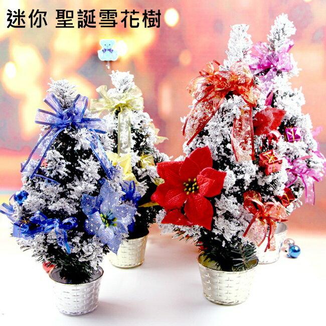 聖誕樹 耶誕樹 迷你聖誕樹(20cm) 雪花樹 聖誕樹盆 交換禮物 辦公室專屬 配件齊全【塔克】