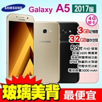 Samsung 三星到Samsung Galaxy A5 (2017) 贈32G記憶卡+螢幕貼+空壓殼 防水防塵 4G自拍 旗艦級智慧型手機 0利率 免運費