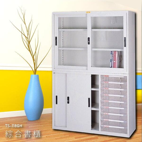 高效能櫃【大富】TS-118GH多用途展示櫃資料存放櫃文件櫃收納櫃公文櫃檔案櫃雜誌櫃書櫃置物櫃