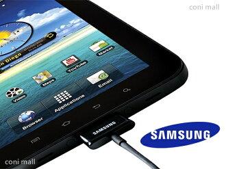 【coni shop】三星平板傳輸線 原裝正品 三星平板 SAMSUNG GALAXY TAB 所有平板皆適用