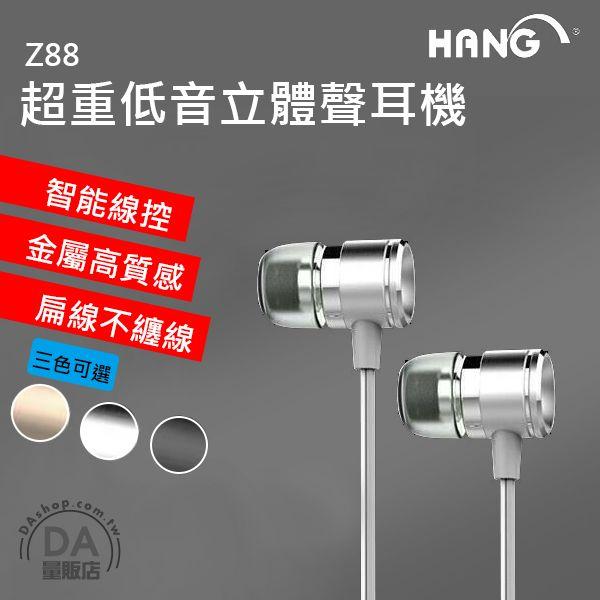 《3C任選三件9折》HANG Z88 重低音立體聲 3.5mm 扁線 鋁合金 入耳 耳機 銀色(W96-0118)