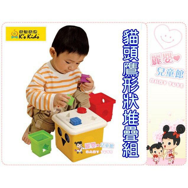 奇智奇思K''''s Kids-貓頭鷹形狀堆疊組.彩色積木堆疊箱(麗嬰兒童玩具館)