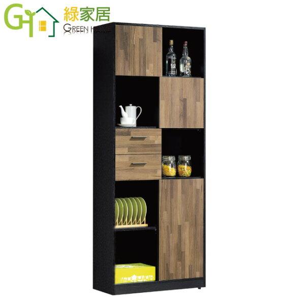 【綠家居】馬魯夫時尚2.7尺木紋雙色書櫃收納櫃