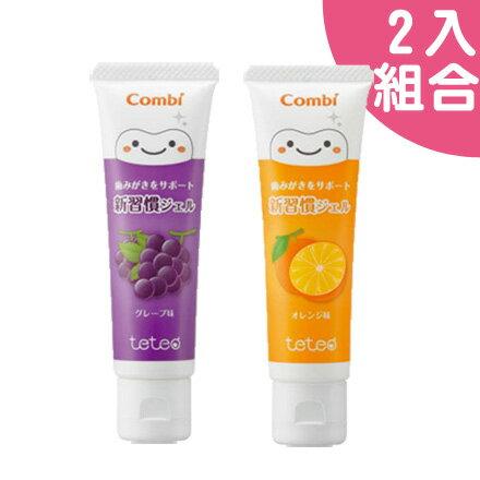 【2入組合】Combi康貝 teteo幼童含氟牙膏30g (葡萄+橘子)【悅兒園婦幼生活館】