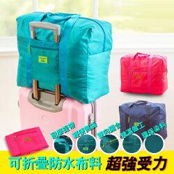 PS Mall 韓版旅行防水折疊收納包收納袋衣服整理袋多功能收納旅行包【J447】