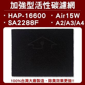 適用16600/Air15W/SA2288F/A2/A3/A4 加強型活性碳濾網 單片