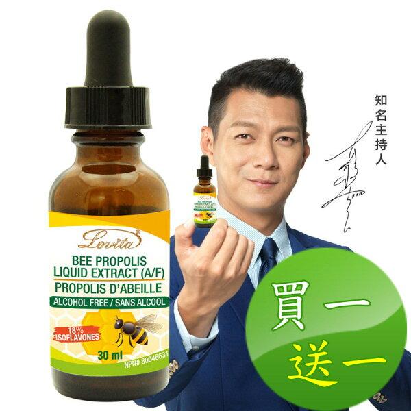 ~6月促銷,買一送一超值優惠組~【加拿大Lovita愛維他】蜂膠滴液(18%生物類黃酮)(30ml)